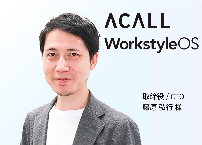 ACALL インタビュー