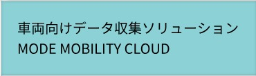 車両向けデータ収集ソリューション MODE MOBILITY CLOUD