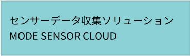 センサーデータ収集ソリューション MODE SENSOR CLOUD